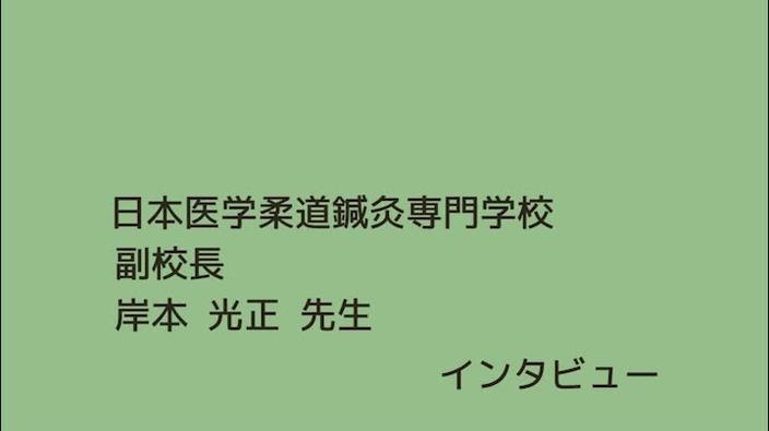 岸本光正先生インタビュー [8分1...